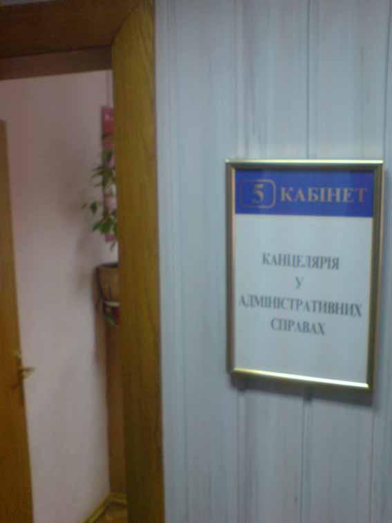 Консультация юриста по образованию в Оболонском районе